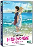 When Marnie Was There (Region 3 DVD / Non USA Region) (English Subtitled) Japanese Movie a.k.a. Omoide no Mani