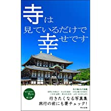 Just watching a temple makes me happy: Photograph collection you want to go to miteirudakedeshiawasedesu (Japanese Edition)