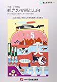 img - for Oriented and reality of tourism - a Survey of national tourism (22nd (2003 fiscal year)) (2004) ISBN: 4888941343 [Japanese Import] book / textbook / text book