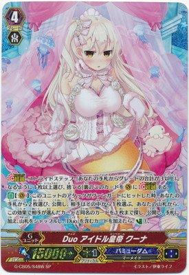カードファイト!! ヴァンガードG/クランブースター第5弾/G-CB05/S48W Duo アイドル皇帝 クーナ SP【白服】 B073QLY6QY
