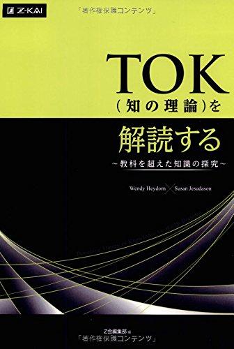 TOK(知の理論)を解読する ~教科を超えた知識の探究~