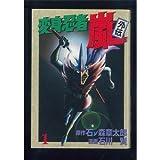Henshin Ninja Arashi (Gaiden 1) (St comics) (1999) ISBN: 4886531334 [Japanese Import]