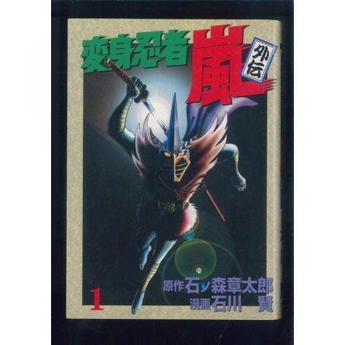 Henshin Ninja Arashi (Gaiden 1) (St comics) (1999) ISBN ...