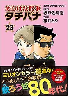 [旅井とりx坂戸佐兵衛] めしばな刑事タチバナ 第01-23巻