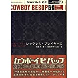 Making of Cowboy Bebop Reckless Players (1999) ISBN: 4889919384 [Japanese Import]