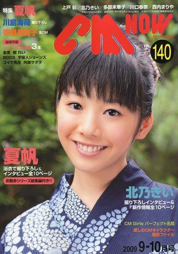 CM NOW (シーエム・ナウ) 2009年 09月号
