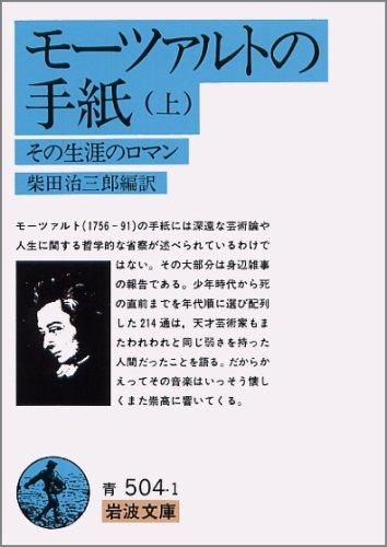 モーツァルトの手紙 上―その生涯のロマン (岩波文庫 青 504-1)