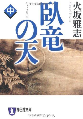 臥竜の天(中) (祥伝社文庫)