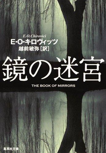 鏡の迷宮 (集英社文庫)