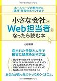 小さな会社のWeb担当者になったら読む本