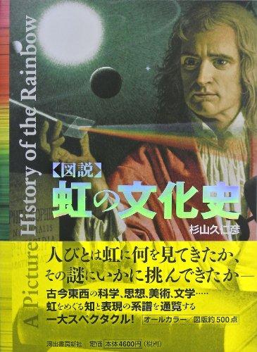 図説 虹の文化史
