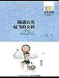 百年百部中国儿童文学经典书系·随蒲公英一起飞的女孩
