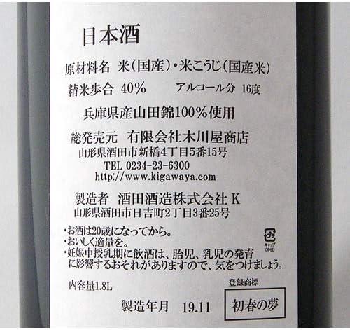 【木川屋特注品】上喜元 純米大吟醸 初春の夢 2020年 720ml