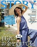STORY(ストーリィ) 2019年 07 月号 [雑誌]