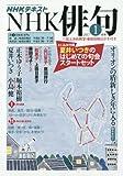 NHK 俳句 2017年 01 月号 [雑誌]
