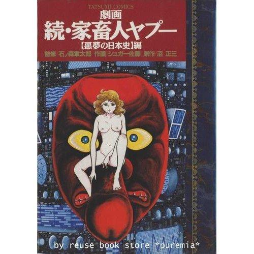 劇画 続・家畜人ヤプー「悪夢の日本史」編
