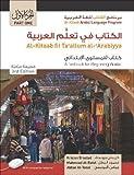 Al-Kitaab fii Ta'allum al-'Arabiyya - A Textbook for Beginning Arabic: Part One (Arabic Edition)