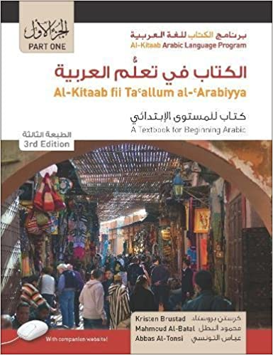 Al-kitaab fii tacallum al-carabiyya with dvds: pt. 2: a textbook.