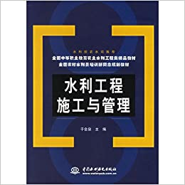 Book Hydraulic Engineering Construction and Management (National Standard Teaching Book of Rural Water Conservancy Workers Training, National Standard ... Vocational Education) (Chinese Edition)