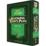 Knowing G-d's Plan (Daas Tevunos) - The Precise System Through Which G-d Directs Every Aspect of Existence
