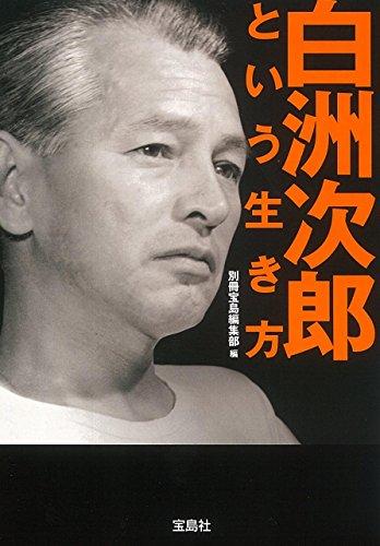 白洲次郎という生き方 (宝島SUGOI文庫)