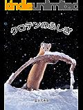 クロテンのふしぎ seiseisha mini book series