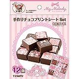 チョコプリントシートキット マイメロディ (チョコ転写シート+チョコ+型のセット) 手作り材料セット