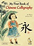 My First Book of Chinese Calligraphy, Guillaume Olive and Zihong He, 0804841047