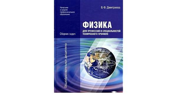 физика для технического профиля дмитриева