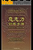 意志力训练手册 (成功大师经典)