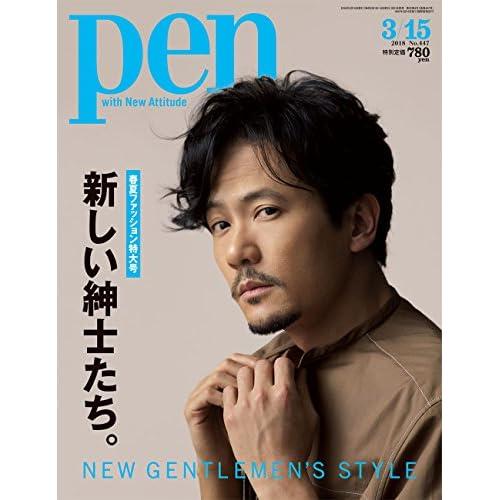 Pen 2018年 3/15号 表紙画像