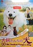 Mr. Inukai Keeps a Dog - Inukai San Chi no Inu (Japanese Movie w. English Sub, All region DVD Version) by Denden