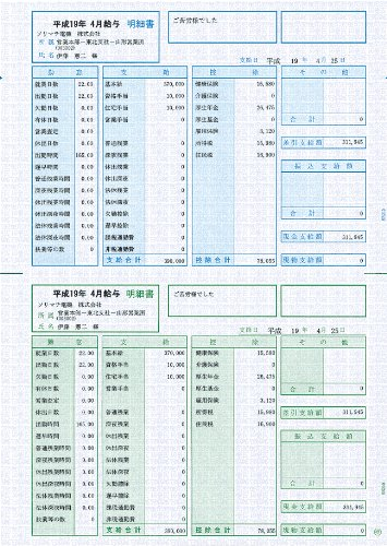 Sorimachi salary and bonuses specification (specification type) 500 pieces SR210 (japan import)