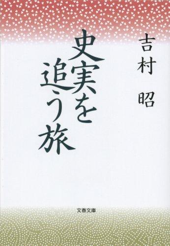 史実を追う旅 (文春文庫)