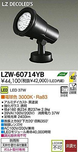 大光電機 LED屋外スポットライト LZW60714YB B00LUGIRKI 22599
