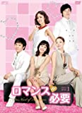 [DVD]ロマンスが必要 DVD-BOX1