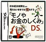 Nihon Keizai Shinbunsha Kanshu Shiranai Mama dewa Son wo Suru: Mono ya Okane no Shikumi DS [Japan Import] by Nintendo