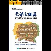 营销大咖说 互联网营销方法论与实战技巧(异步图书)