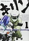 キリンTheHappyRidderSpeedway 全11巻 (東本昌平)