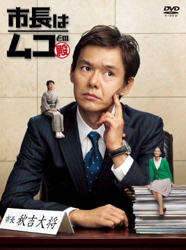 Japanese TV Series - Shicho Wa Muko Dono DVD Box (6DVDS) [Japan DVD] PCBP-62019
