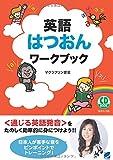英語はつおんワークブック CD BOOK
