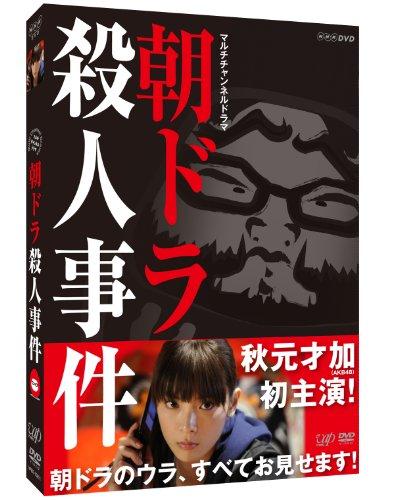 Japanese TV Series - Asadora Renzoku Satsujin Jiken [Japan DVD] VPBX-15811