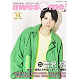 awesome! Vol.34