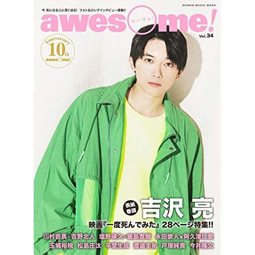 awesome! Vol.34 表紙画像