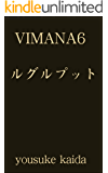VIMANA6: ルグルプット VIMANA