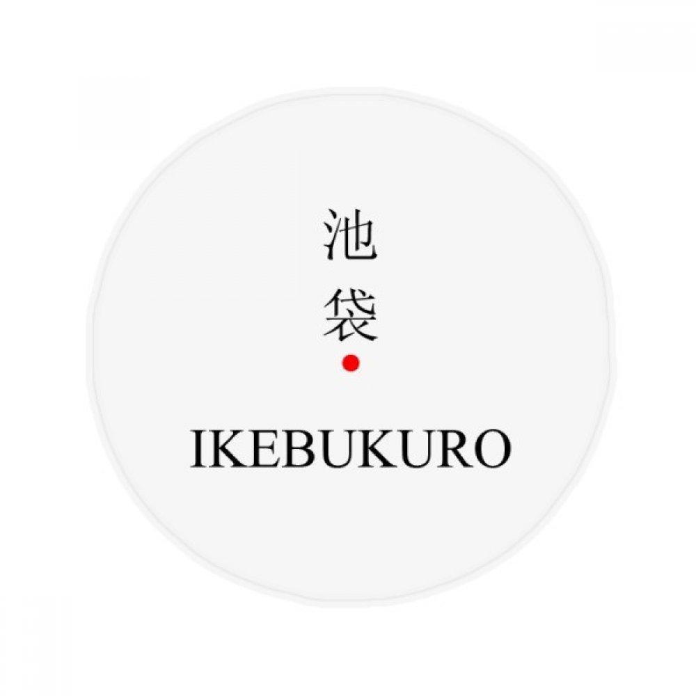 60X60cm DIYthinker Ikebukuro Japaness City Name Red Sun Flag Anti-Slip Floor Pet Mat Round Bathroom Living Room Kitchen Door 60 50Cm Gift