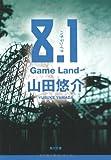 8.1―Game Land (角川文庫)
