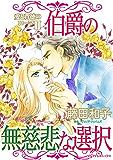 伯爵の無慈悲な選択 愛と背徳のローマ (ハーレクインコミックス)