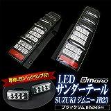 MBRO ジムニー JB23 LEDテールランプ MBRO製1年保証あり ブラックリム