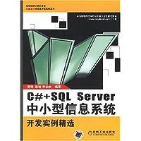 C#+SQL Server 中小型信息系統開發實例精選